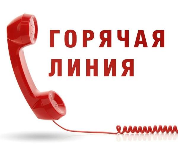 О предоставлении субсидий на оплату жилого помещения и коммунальных услуг расскажут по телефону «горячей линии»
