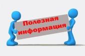Работодатели обязаны оперативно сообщать об изменении численности и неполной занятости работников