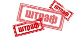 Жителя Волгодонска оштрафовали за распространение экстремистских материалов