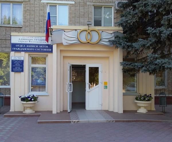 График работы отдела ЗАГС администрации Волгодонска в предпраздничные и праздничные дни мая 2020 года