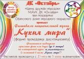 В Волгодонске пройдет фестиваль национальной кухни «Кухня мира»