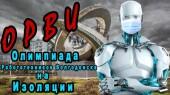 В Волгодонске впервые пройдут онлайн-соревнования по робототехнике
