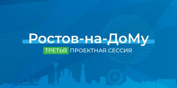 Конкурс цифровых решений «Ростов-на-Дому» ищет лидеров it-отрасли и перспективные проекты