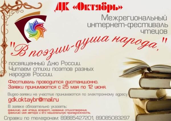 ДК «Октябрь» приграшает принять участие в поэтическом фестивале