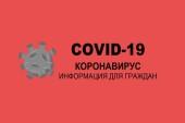 В Ростовской области зарегистрировано 3727 инфицированных COVID-19