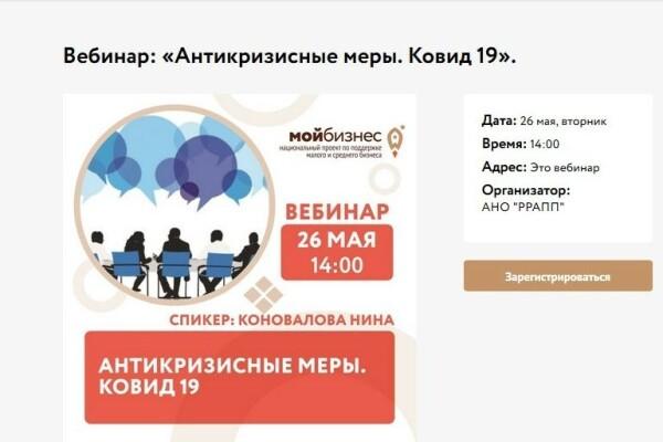 На площадках донских центров «Мой бизнес» пройдет Неделя предпринимательства