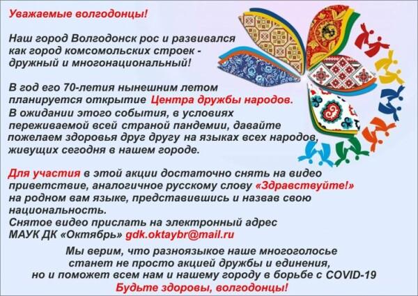 ДК «Октябрь» предлагает волгодонцам сказать «Здравствуйте» на родном языке