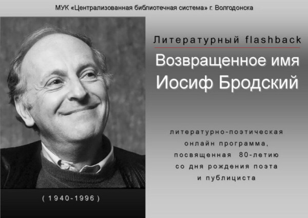 «Возвращенное имя. Иосиф Бродский»: горожан приглашают принять участие в онлайн-проекте в социальных сетях