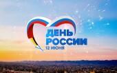 День России в Волгодонске пройдет в формате онлайн