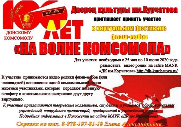 Фестиваль флэш-мобов «НА ВОЛНЕ КОМСОМОЛА»