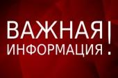 Спуск с Путепровода на улицу Прибрежную будет закрыт на два дня в связи с ремонтом