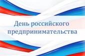 26 мая — День российского предпринимательства