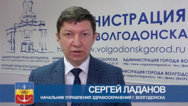 Начальник управления здравоохранения города Сергей Ладанов – о распространении коронавируса в Волгодонске на 29 мая