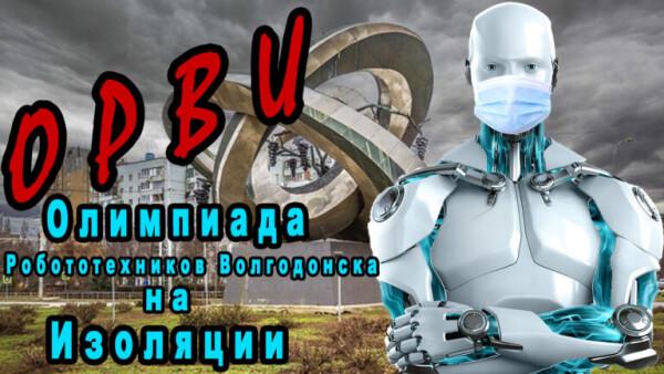 Станция юных техников: в Волгодонске в магазин за покупками отправляют роботов