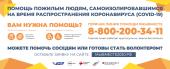 #МыВместе 2020.рф: помощь близко
