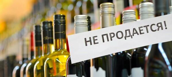 1 июня в Ростовской области будет запрещена продажа алкоголя