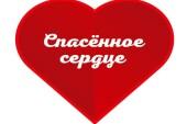 Жителей области призывают поддержать врачей под эгидой «Спасенного сердца»