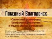 О достопримечательностях Волгодонска — на Радио Шансон!