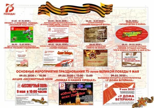 svodnaya-afisha-9-maya.3str.-768x541
