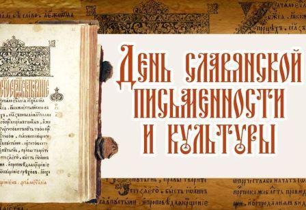 Аз и Буки – основа науки: в Волгодонске в онлайн формате прошли мероприятия ко Дню славянской письменности и культуры