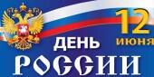 Руководство Волгодонска поздравляет горожан с Днем России