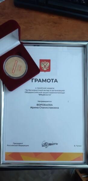 Руководитель волонтерского штаба Волгодонска получила президентскую памятную медаль