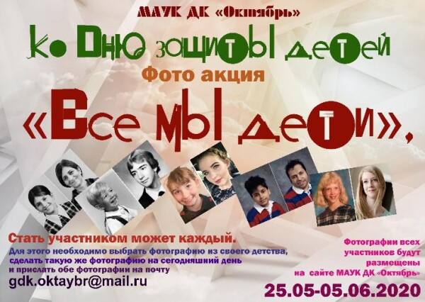 В Волгодонске тематические мероприятия к Международному дню защиты детей прошли в онлайн-режиме