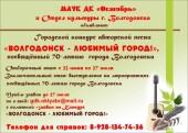 Городской конкурс авторской песни «ВОЛГОДОНСК – ЛЮБИМЫЙ ГОРОД!», посвященный 70-летию города Волгодонска