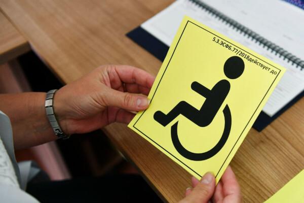 Автознак «Инвалид» утрачивает статус