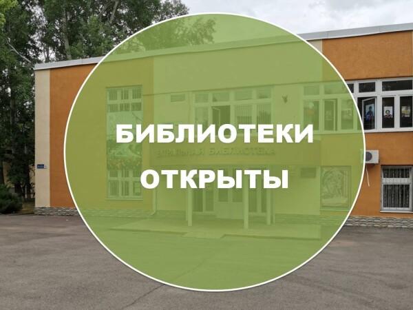 Библиотеки Волгодонска снова открыты!