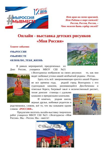 Онлайн – выставка детских рисунков «Моя Россия» в волгодонской средней школе №21