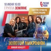 Русское Радио Волгодонск