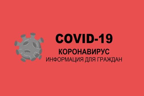 Управление здравоохранения Волгодонска: о распространении коронавируса в Волгодонске на 1 июня