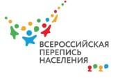 Всероссийская перепись населения пройдет с 1 по 30 апреля 2021 года