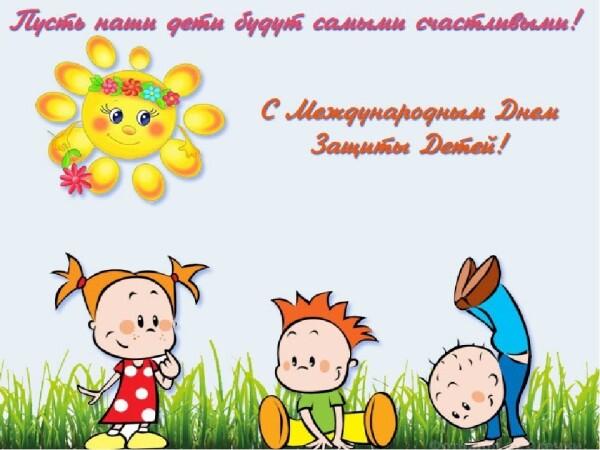 1июня — Международный день защиты детей