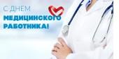 Руководство города поздравляет медицинских работников Волгодонска с профессиональным праздником