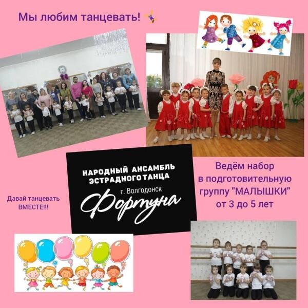 Народный ансамбль эстрадного танца «Фортуна» ведёт набор мальчишек и девчонок на новый учебный год!!!