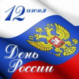 Волгодонск готовится ко Дню России: мероприятия пройдут и в режиме онлайн, и «вживую»