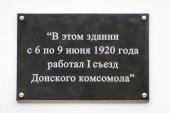 100 лет исполнилось со дня создания донского комсомола