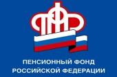 Прямая линия ПФР по выплатам семьям с детьми пройдёт в Ростовской области