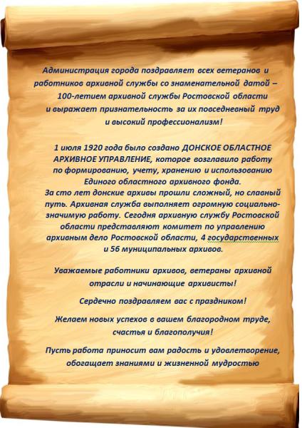 Архивная служба Ростовской области 1 июля отмечает 100-летие
