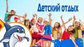 Департаменте труда и социального развития Администрации города Волгодонска информирует о наличии путевок в детские оздоровительные учреждения: