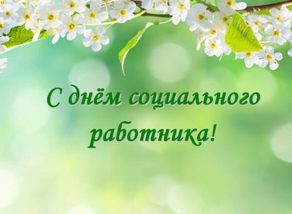 Дворец культуры «Октябрь» поздравляет социальных работников Волгодонска в режиме онлайн