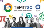 Будь в ТЕМПе – начни карьеру в Росатоме!