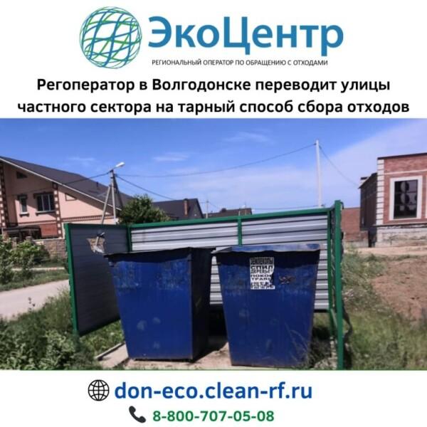 Регоператор «ЭкоЦентр» в Волгодонске переводит улицы частного сектора на тарный способ сбора отходов