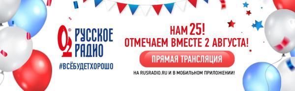 2 августа — «День рождения «Русского Радио»- нам 25!»