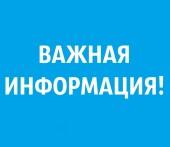 МУП «Водоканал»: об ограничении движения автотранспорта по улице Советской