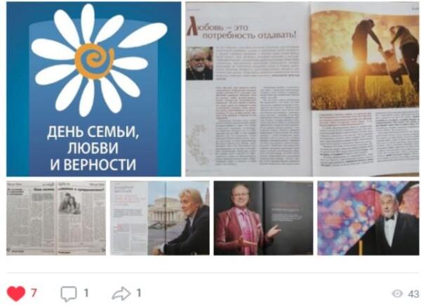 Ко Дню семьи, любви и верности учреждения культуры Волгодонска подготовили разнообразную программу мероприятий в онлайн-режиме