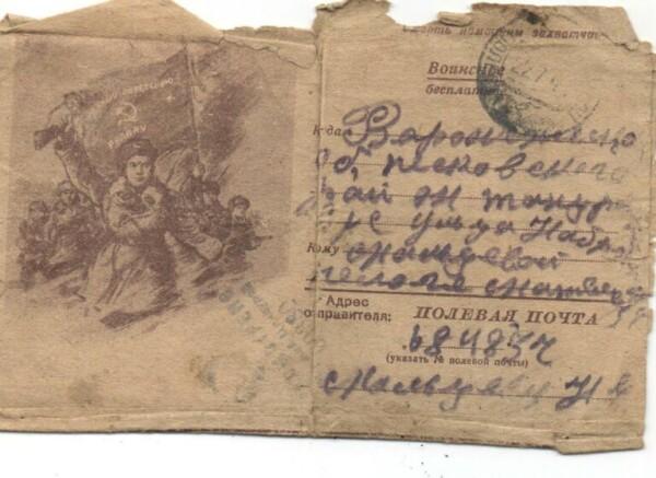 В сборнике «Фронтовые письма атомных городов» будут опубликованы семейные реликвии жителей Волгодонска