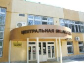 ЦБС Волгодонска – победитель открытого публичного конкурса социально-значимых проектов Госкорпорации «Росатом»